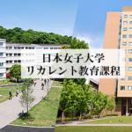 【日本女子大学】リカレント教育課程
