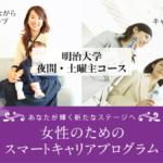 【明治大学】女性のためのスマートキャリアプログラム(スマキャリ)【夜間・土曜主コース】
