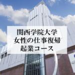 【関西学院大学】ハッピーキャリアプログラム(ハピキャリ)【女性の仕事復帰・起業コース】