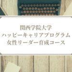 【関西学院大学】ハッピーキャリアプログラム(ハピキャリ)【女性リーダー育成コース】