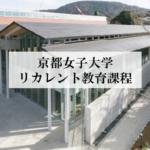 【京都女子大学】リカレント教育課程