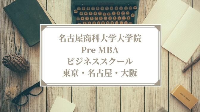 Mba 大学 名古屋 商科
