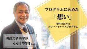 【明治大学スマートキャリアプログラム】小川智由教授に聞くプログラムに込めた想いとは?
