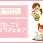 女性しごと応援テラス(東京しごとセンター)とは?登録方法と利用者の評判・口コミ