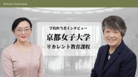 【京都女子大学 リカレント教育課程】授業の特徴や面接内容は?担当者にインタビュー