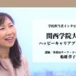 【関西学院大学ハッピーキャリアプログラム】授業の特徴や面接内容は?担当者にインタビュー