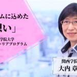 【関西学院大学ハッピーキャリアプログラム】大内章子教授に聞くプログラム・受講生への想いとは?