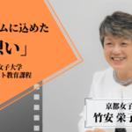 【京都女子大学 リカレント教育課程】竹安栄子特命副学長に聞くプログラム・受講生への想いとは?