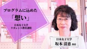 【日本女子大学 リカレント教育課程】坂本清恵教授に聞くプログラム・受講生への想いとは?