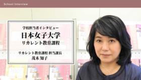 【日本女子大学 リカレント教育課程】授業の特徴や再就職支援・面接・入試について担当者にインタビュー