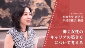明治大学副学長 牛尾奈緒美教授インタビュー 「働く女性のキャリアの築き方について考える」