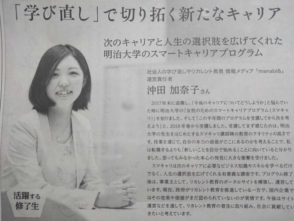 日本経済新聞 掲載面