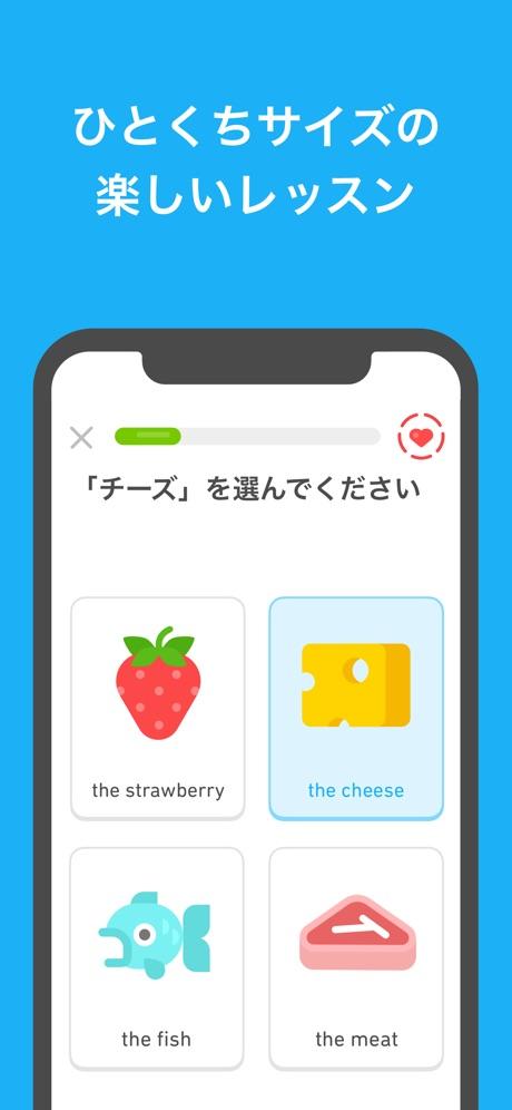 Duolingo アプリ スクショ2