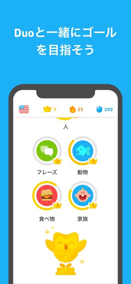 Duolingo アプリ スクショ5