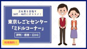 30代・40代で正社員を目指すなら東京しごとセンター「ミドルコーナー」評判・口コミまとめ