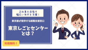 東京しごとセンターとは?登録方法と利用者の評判・口コミ