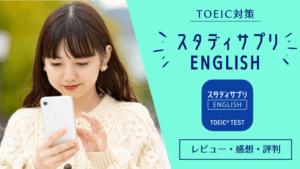 スタディサプリEnglish (TOEIC対策コース)で6ヶ月間 英語を勉強した感想・評判・口コミ
