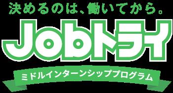 東京しごとセンター(Jobトライ)